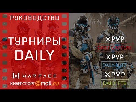 Warface Турниры Daily. Регистрация, участие, правила. thumbnail