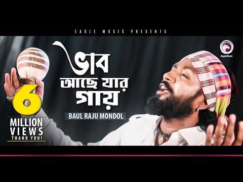 Baul Raju Mondol  Bhab Ache Jar Gay  ভাব আছে যার গায়  Bengali Song  2019