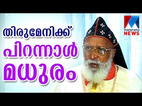 Mar Chrysostom 100th birthday anniversary to celebrate tomorrow | Manorama News