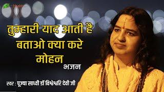Tumhari Yaad Aati Hai Batao Kya Kare Mohan Krishan Bhajan By Sadhvi Vishwershwari Devi Ji
