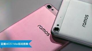 rAMOS MOS 1 MAX,  un grand smartphone qui se place bien dans la main