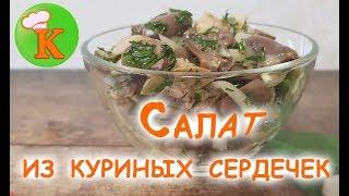 Салат из Куриных Сердечек | Отличная закуска | Chicken Hearts Salad, it's Just Tasty!