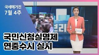 (국세매거진) 7월 4주 / 국민신청실명제 연중수시 실…