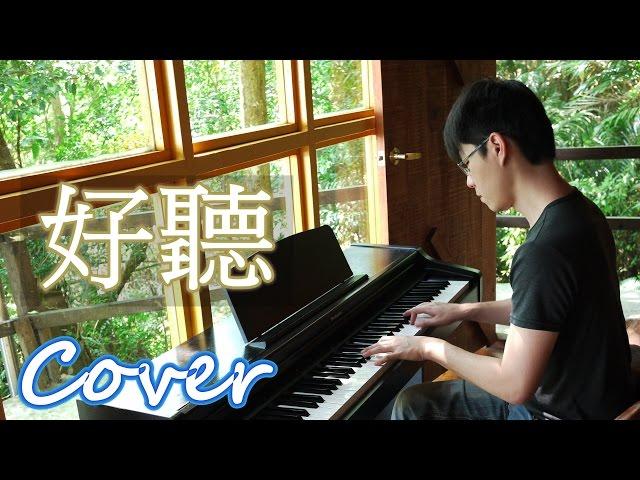 好聽 Nice (許茹芸 Valen Hsu) 鋼琴 Jason Piano Cover