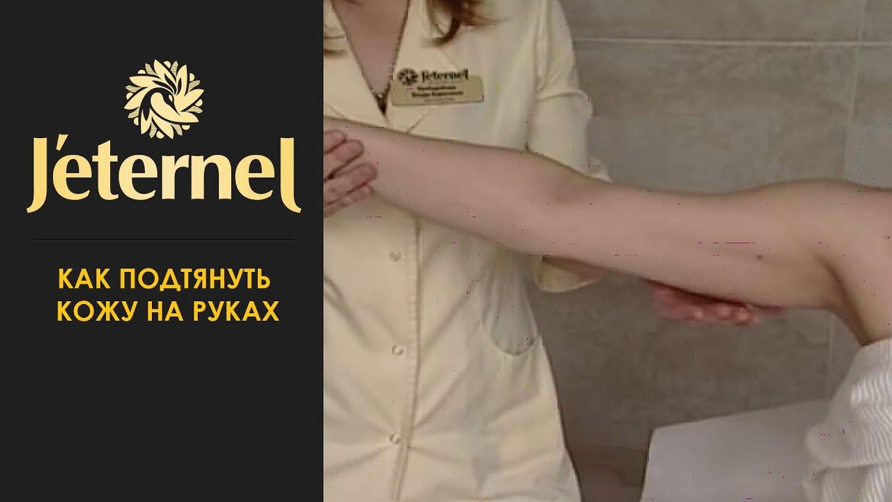 Как подтянуть кожу на руках | похудеть в руках выше локтя косметология