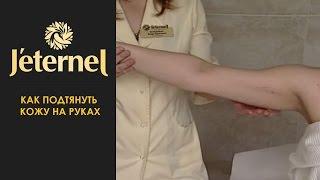 Как подтянуть кожу на руках(Как подтянуть кожу на руках Челябинск. Подробнее на сайте: http://www.jeternel-lab.ru/method/emsbody На соответствующую группу..., 2012-01-10T04:15:29.000Z)