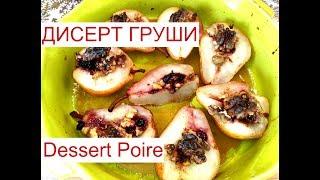Безумно вкусный и легкий десерт! 🍐🍐🍐Запеченные груши с медом! Poires au four avec du miel!
