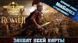 Total War: Rome II - Захват всей карты