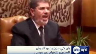 بان كي مون يدعو الجيش المصري للافراج عن مرسي