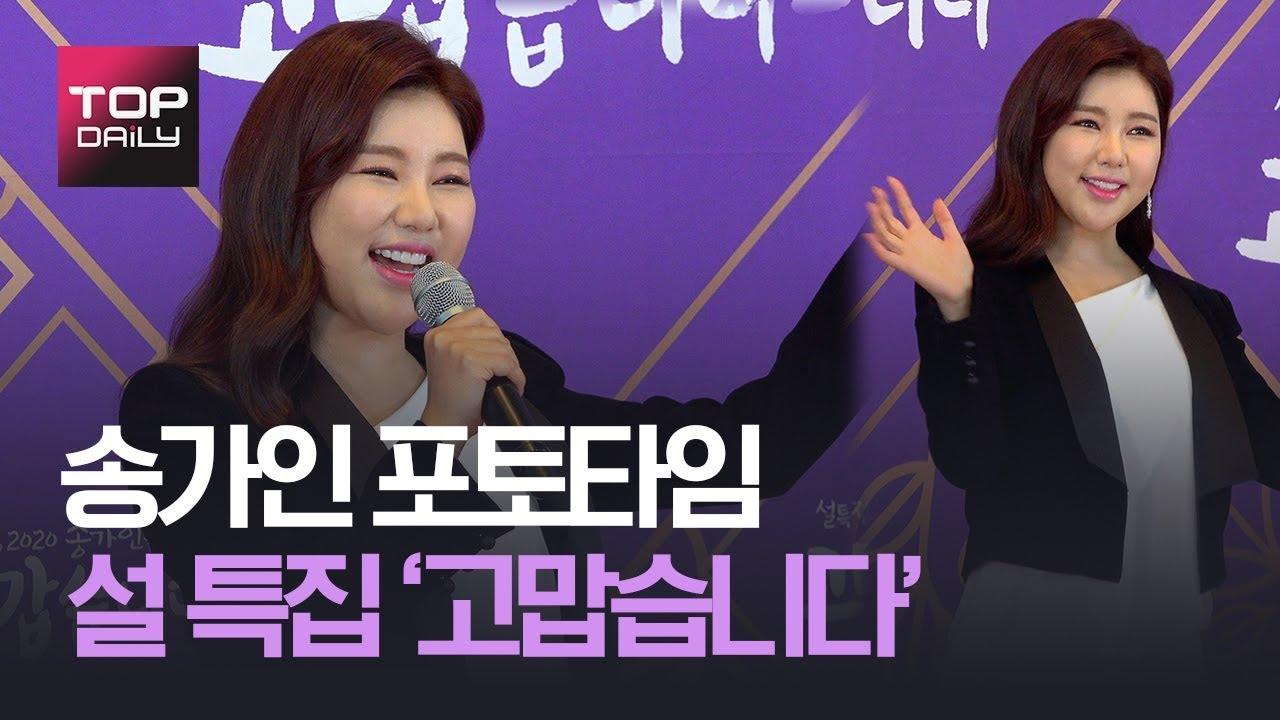 [풀영상] 송가인 설 특집 콘서트 '고맙습니다' 포토타임 200116 - 톱데일리(Topdaily)