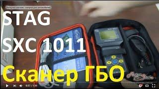 Распаковка ➔ STAG SXC 1011. Сканер диагностики газовых систем ГБО(https://motorstate.com.ua/product-36856-motorstate Купить STAG SXC 1011. Сканер диагностики газовых систем ГБО https://goo.gl/pSv51W ПОДПИШИ..., 2016-09-19T20:20:38.000Z)