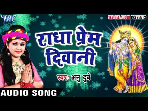 राधा प्रेम दीवानी - Bhakti Bhajan - Anu Dubey - Bhojpuri Bhakti Bhajan 2017 new