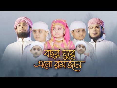Bochhor Ghure Elo Ramjan । বছর ঘুরে এলো রমজান । Ramadan New Gojol 2021