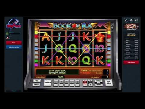 Скачать игровой автомат Book Of Ra для игры на деньги - приложение под твой Android