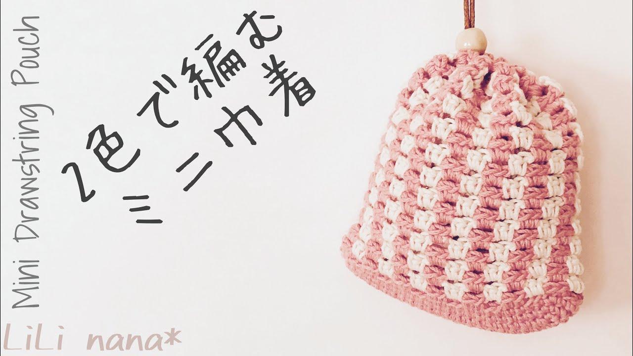 【かぎ針編み】2色でミニ巾着の編み方(Crochet Mini Drawstring Pouch)
