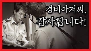 서울시 25개구 경비원분들에게 선물을 전해봤습니다 [서…
