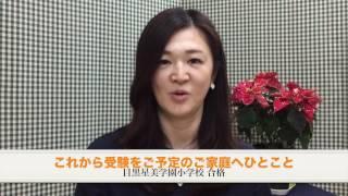 2016秋 小学校受験にて目黒星美学園小学校へ合格されたぷ会員の保護者様...
