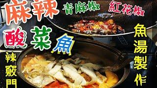 〈 職人吹水〉 麻辣 酸菜魚????️ 水煮魚 麻酸辣魚湯製作竅門 青麻椒 花椒乾辣椒點樣分別記得保存和分享 Boiled Fish with Sichuan Pickles