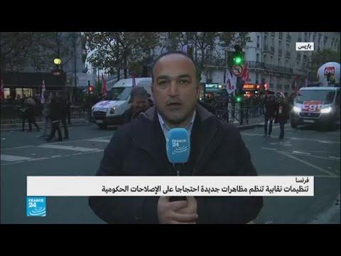 ما مدى التفاعل مع النداءات النقابية الفرنسية للتظاهر ضد إصلاح قانون العمل؟  - 18:22-2017 / 11 / 16