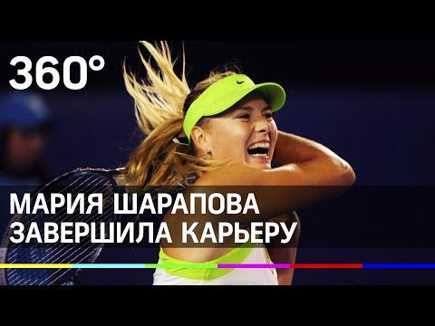 Мария Шарапова уходит из спорта. Чем она займется?