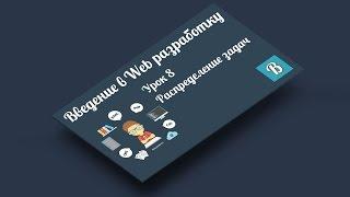 Введение в WEB разработку. Урок 8 Распределение задач (scrum)