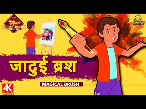 जादुई ब्रश - Hindi Kahaniya for Kids | Stories for Kids | Moral Stories | Koo Koo TV Hindi