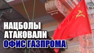 Нацболы атаковали офис Газпрома (антиолигархическая акция)