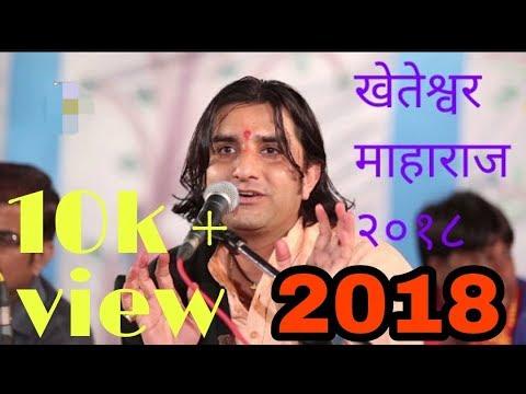 Kheteshwar new bhajan 2018
