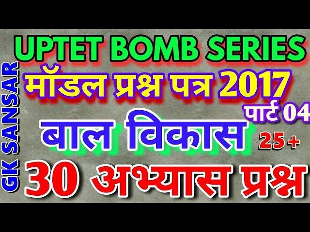 UPTET BOMB I बाल विकास एवं शिक्षा शास्त्र I बाल विकास मॉडल पेपर I CHILD DEVELOPMENT 30 QUESTIONS I