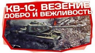 World of Tanks | КВ-1С. Давайте жить дружно!(Канал развивается, постоянно добавляются новые видео. Хотите помочь каналу - подписывайтесь, делитесь виде..., 2014-09-21T12:38:24.000Z)