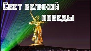 Родина мать! Лазерное шоу!День Победы!  Свет Великой Победы! Волгоград 9 Мая !