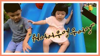 두 살 아기 첫 미끄럼틀 | 아이들의 찐행복 | 남매맘…