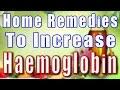 HOME REMEDIES FOR HAEMOGLOBIN PROBLEM II हीमोग्लोबिन की समस्या के घरेलू उपचार II