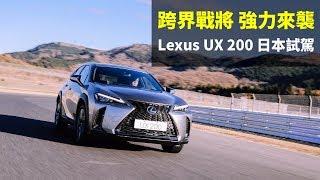 【Andy老爹試駕】跨界戰將 強力來襲 Lexus UX 200 日本試駕