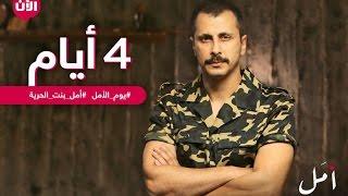 أول خطوة في مشوار الأمل.. نبض الحياة بالحرية!! pMpMمسلسل أملpM.. فقط بعد 4 أيام