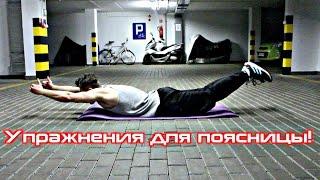 Упражнения для Поясницы (Низ Спины)