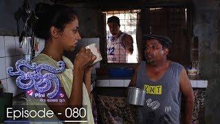 Pini | Episode 80 - (2017-12-11) | ITN Thumbnail