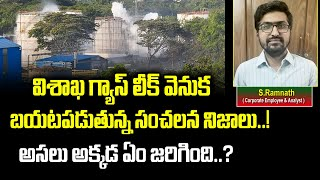 S Ramnath about The sensational facts unfolding behind the Vishakha gas leak | S Cube Hungama