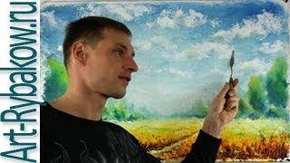 КАК Рисовать МАСЛОМ картину СОЛНЕЧНЫЙ ПЕЙЗАЖ! Мастер класс живописи мастихином от Рыбакова.(Лучшие уроки живописи - http://urok.rybakow.com Мастер класс масляной живописи мастихином от Валерия Рыбакова. В данн..., 2013-12-13T10:09:38.000Z)