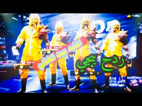 Photo of اغاني بوبجي 🔥اغنيه بيت الغالي رقصات ردح بوبجي💃اجمل رقصات ببجي – اللعاب الفيديو