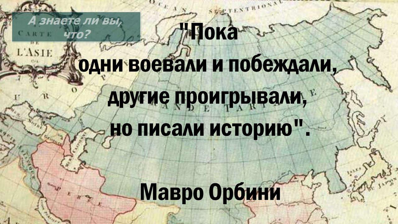 Орбини мавро славянское царство скачать бесплатно pdf