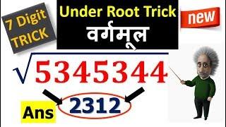 Square Root (वर्गमूल निकालना सीखे ) ONLY 3 Sec (Hindi) | 7 Digit Value ,5 or 6 Digit सबकी ट्रिक सीखे