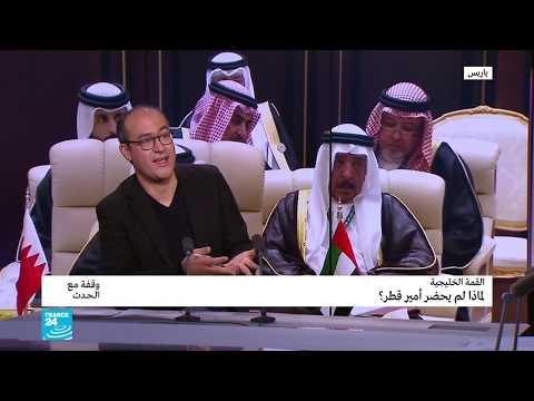 القمة الخليجية..لماذا لم يحضر أمير قطر؟  - نشر قبل 2 ساعة