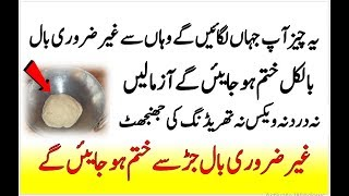 Remove Unwanted Facial Hair Permanently | No Shave No Wax | Ghair Zaroori Baal Khatam Karna