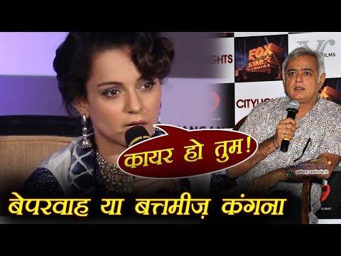 Kangana Ranaut CALLS Simran Director Hansal Mehta COWARD | FilmiBeat