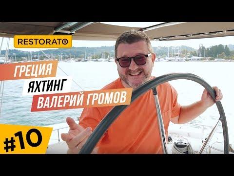 Закрываем 1й сезон. Греция, яхтинг, как мы отдыхаем. Юбилейный 10й выпуск