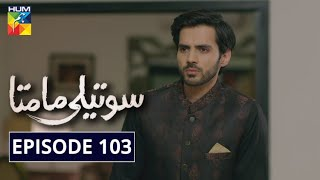Soteli Maamta Episode 103 HUM TV Drama 8 July 2020