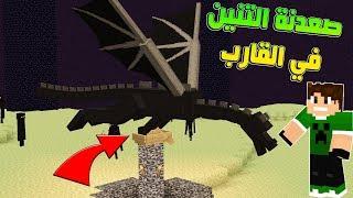 عرب كرافت #23 صعدنة التنين في القارب 😆 وصرت مطنوخ 🤑!!