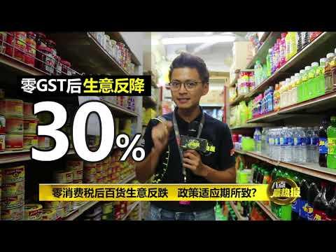 Prime Talk 八点最热报 08/07/18 - 零GST让百货生意跌   咖啡店生意涨?