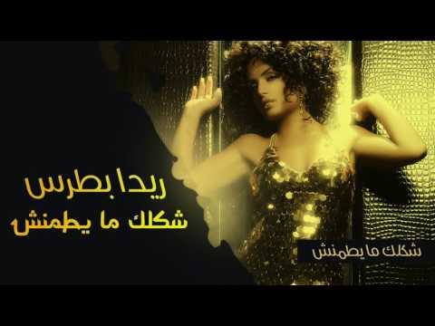 Reeda Boutros - Shaklak Ma Ytamensh (Official Audio) | ريدا بطرس - شكلك ما يطمنش | 2006